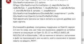 Как да оправим проблем при OpenGL