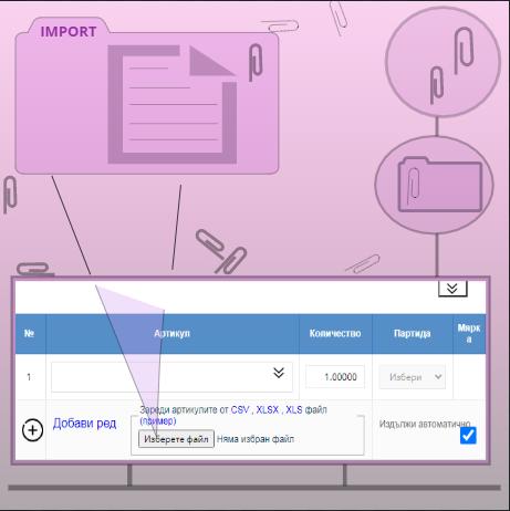 импорт на файл при продажба