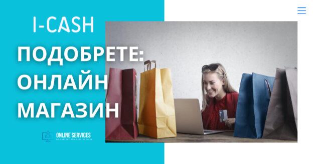 онлайн магазин 1