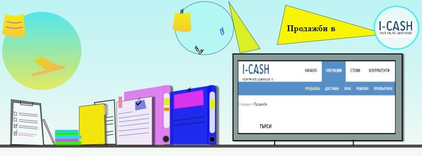 Продажби в I-Cash