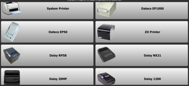списък с принтери