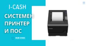 Системен принтер 1
