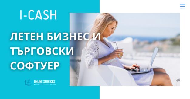 Софтуер за летен бизнес