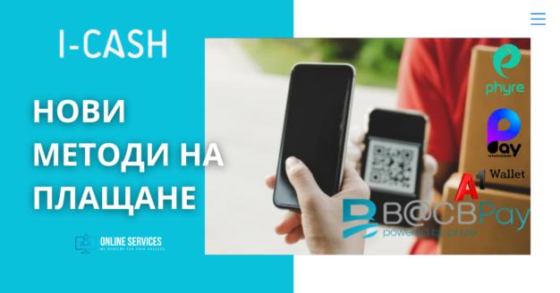 Методи на плащане в I-Cash