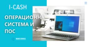 I-Cash и Windows