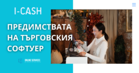 Предимства на търговски софтуер I-Cash