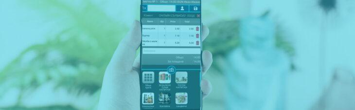 мобилен търговец 4