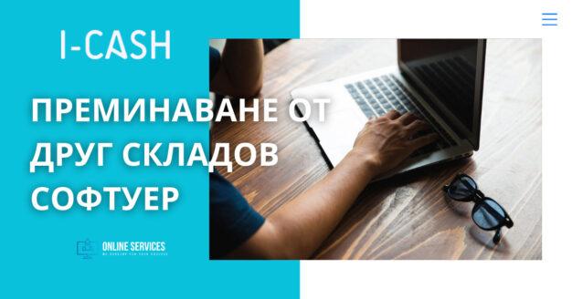 надпис преминаване от друг складов софтуер и мъж пишещ на лаптоп